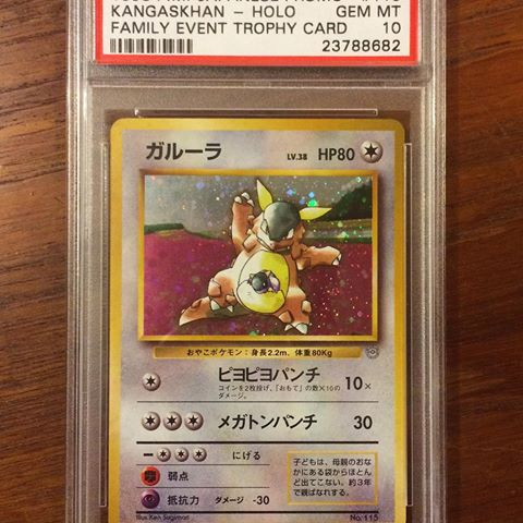 Japanese Parent/Child Mega Battle -- rarest pokemon card