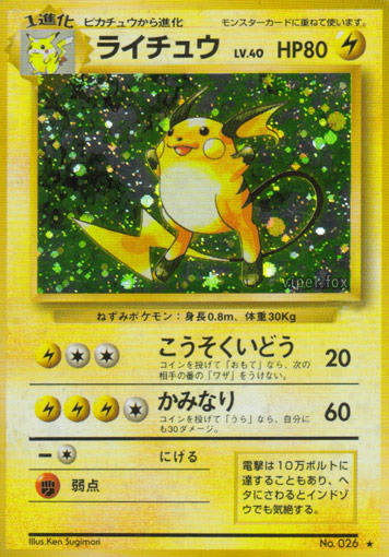 Pre-Release Raichu Cards- rarest pokemon card
